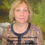 10 Paznyakova V.YU. redaktir_500x584