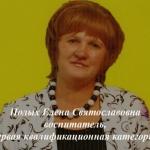 13 Polyih Elena Svyatoslavovna 3_500x413