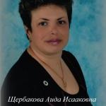 8 SCHerbakova A.I.redaktir_500x729