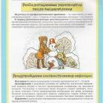 Kriterii vyizdorovleniya_500x706