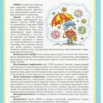 ORVI i gripp_500x707