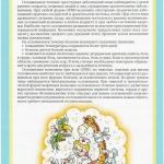 Oslojnenie prostudnyih zabolevaniy_500x707