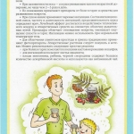 Simptomaticheskoe lechenie_500x707