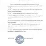 Отчет о результатах Неделя антикоррупционных инициатив
